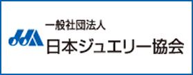 一般社団法人日本リ・ジュエリー協議会