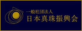 一般社団法人 日本真珠振興会