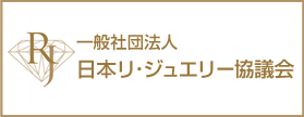 一般社団法人 日本リ・ジュエリー協議会